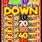 DAN!DAN!!DOWN!!!イベント動画です!