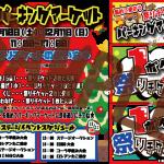 ☆1日から祭チケット配布(条件あり)☆
