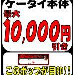 好評のため4月も継続!!新生活応援携帯セール!最大1万円引き!!在庫補充しました(*´∀`*)