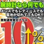☆腕時計買取10%アップキャンペーン☆