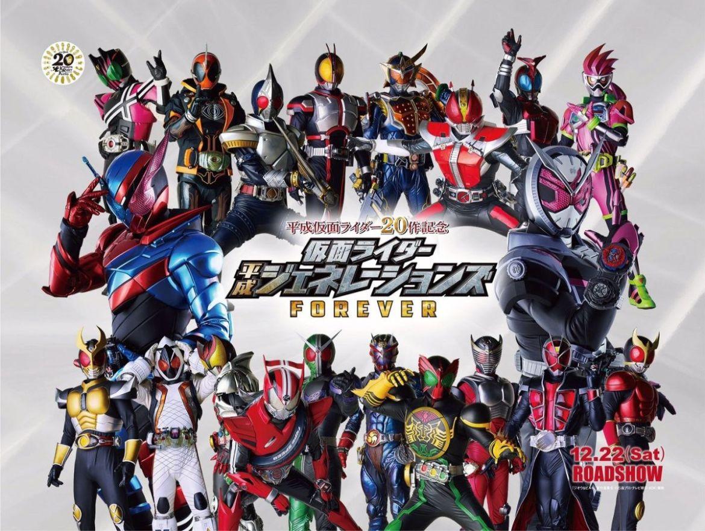 Kamen-Rider-Heisei-Generations-Forever-d