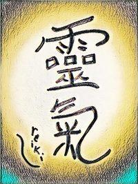 Pittogramma Reiki