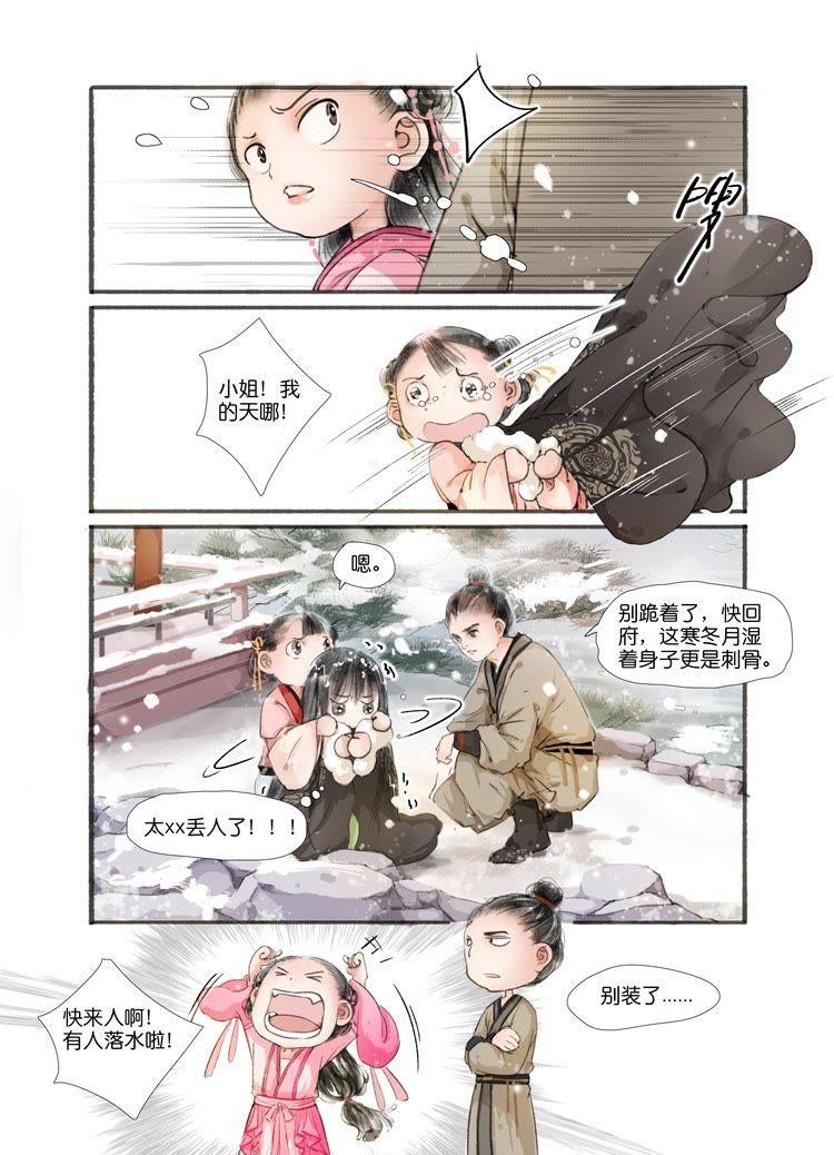 《吾家有小妾》_第二話(下)-愛奇藝漫畫