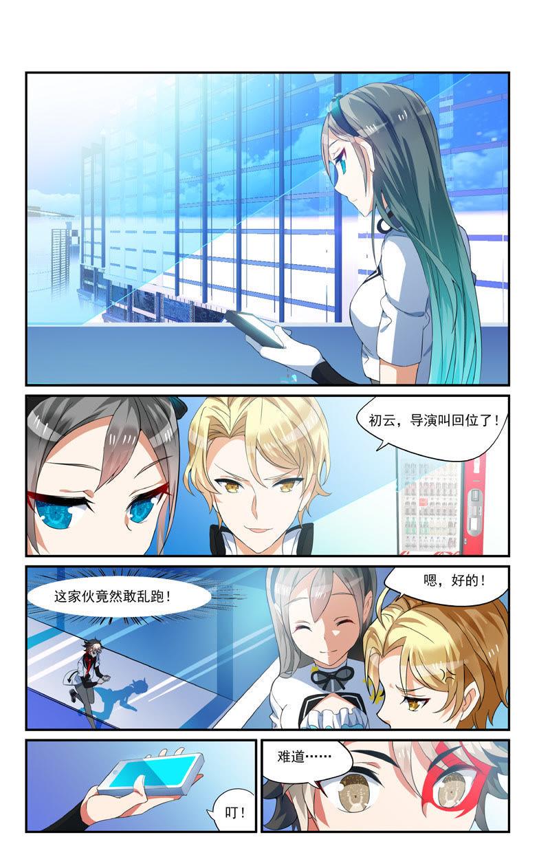 《狐貍之聲》_曝光(上)-愛奇藝漫畫