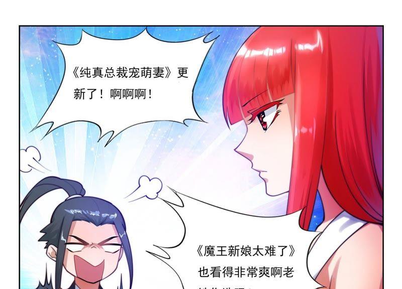 《逆天邪神(條漫版)》_第103話 焚星妖蓮-愛奇藝漫畫