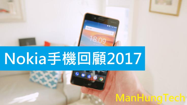 Nokia 手機回顧 2017 (下) – ManHungTech