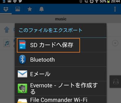 2.SDカードへ保存
