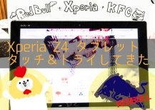 Xperia Z 4 Tablet touch and try