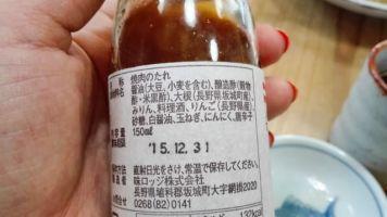 nagano-ajirodge-wakuwaku-sakaki[19]