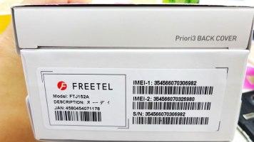 freetel-priori3-review[4]