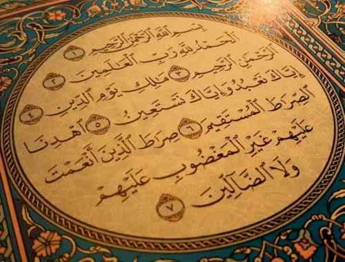 Surah Al Fatihah from the quran