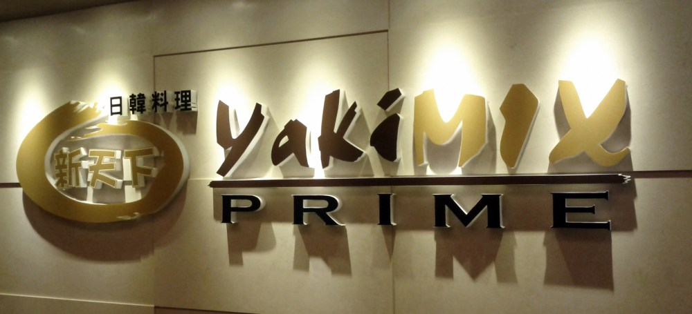 Yakimix PRIME: A New Buffet Selection at BGC (1/6)