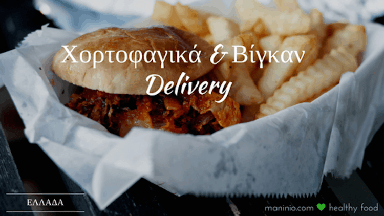 elivery-vegan-greece-www.maninio.com-βίγκαν-εστιατόρια
