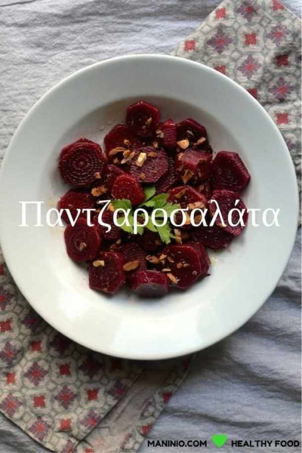 4+ Ιδέες για Παντζαροσαλάτα. Χριστούγεννα και Πάσχα. maninio.com #παντζάριασαλάτες #σαλάτεςωμές