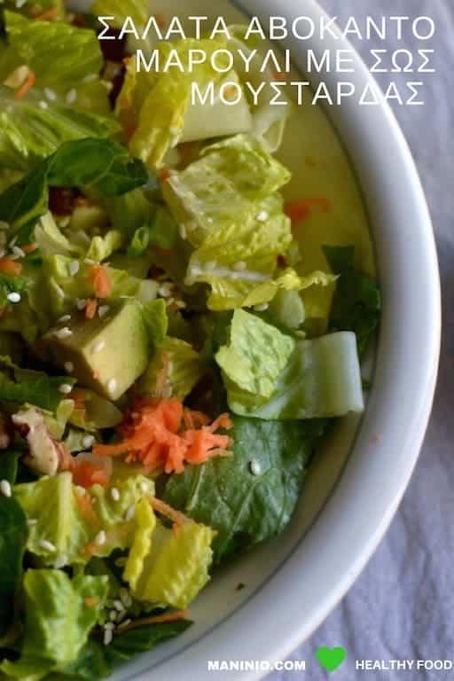 σαλάτα-μαρούλι-www.maninio.com-πάσχα