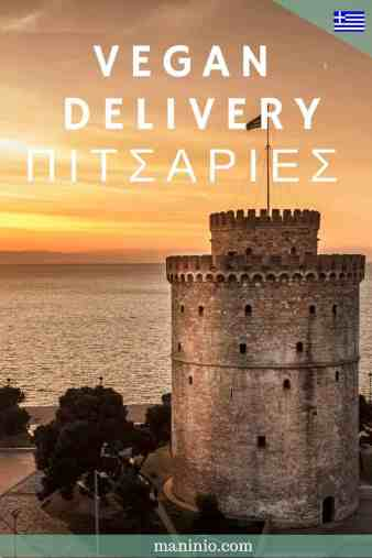6 Vegan Delivery   Πιτσαρίες, Θεσσαλονίκη. maninio.com #vegandelivery #veganingreece