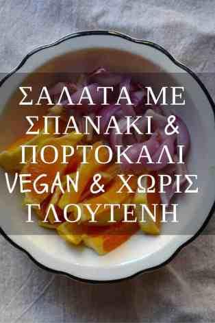 Σαλάτα με Σπανάκι και Πορτοκάλι | Vegan & Χωρίς Γλουτένη. maninio.com #vegansalads #veganspinach