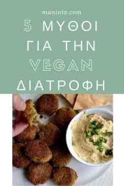 5 μύθοι για την Vegan διατροφή - Μύθοι & Αλήθειες. maninio.com #vegannutritious #veganfood