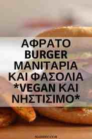 Αφράτο Vegan Burger Μανιταριών και Φασολιών   Νηστίσιμο. maninio.com #veganburger #veganpatties
