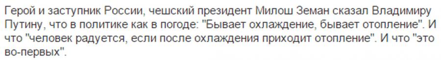 Geroj a zastánce Ruska Miloš Zeman (kommersant.ru, výřez Roman Máca)