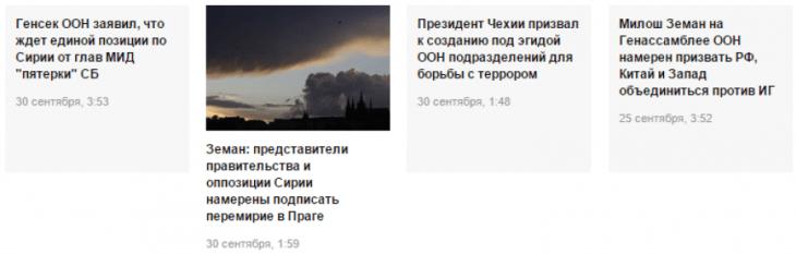 Náhled výsledků agentury TASS (tass.ru, výřez Roman Máca)