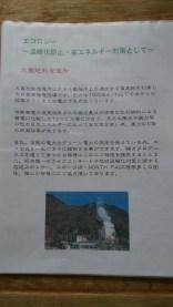 九重観光ホテル地熱発電施設 説明