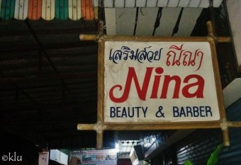 Beautiful name of a beauty shop and barber in Chiang Mai. (Her name.)