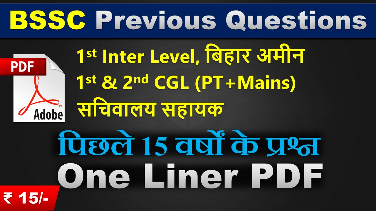 BSSC Previous Questions 1st Inter Level, 1st & 2nd BSSC CGL (PT+Mains), Sachiwalay Sahayak