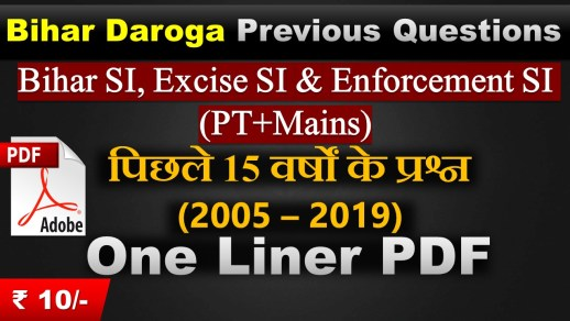 Bihar SI, Excise SI, Enforcement SI 15 Years Previous Questions One Liner PDF