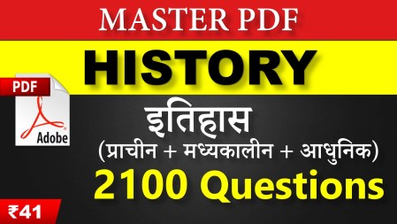 History Important 2100 MCQs PDF for All Exams