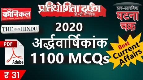 2020 अर्द्धवार्षिकांक Current Affairs 1100 MCQs PDF