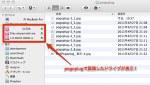 パーソナルクラウドNASを構築できるpogoplugレビュー(Macにソフトをセットアップ編)