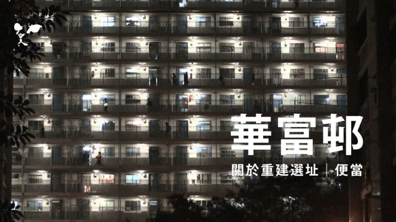 華富邨重建選址:破壞生態,原來是為了建豪宅? 便當@南區。我家 – 蔓珠媒體 Manju Media