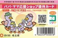 papamama_card