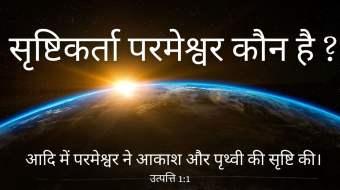 सृष्टिकर्ता परमेश्वर कौन है ?