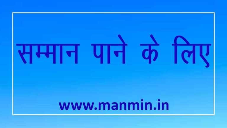 Read more about the article Sammaan Paane ke liye kya kare – सम्मान पाने के लिए