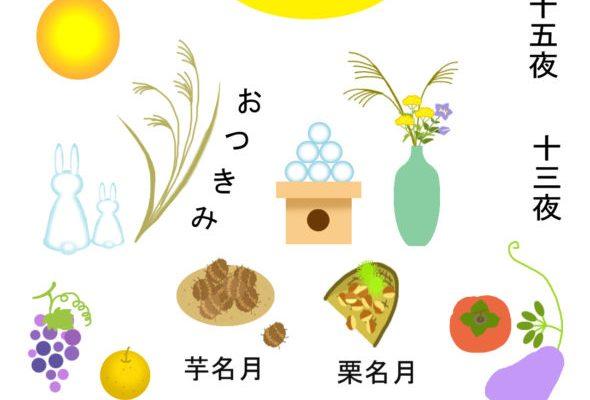 日本由来の十三夜2021年は10月18日(月)!十五夜との関係・お供え物を紹介!片見月に気をつけよう