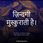 hindi poems on life