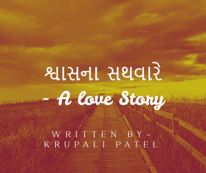 gujarati love story