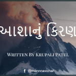 gujarati motivational story