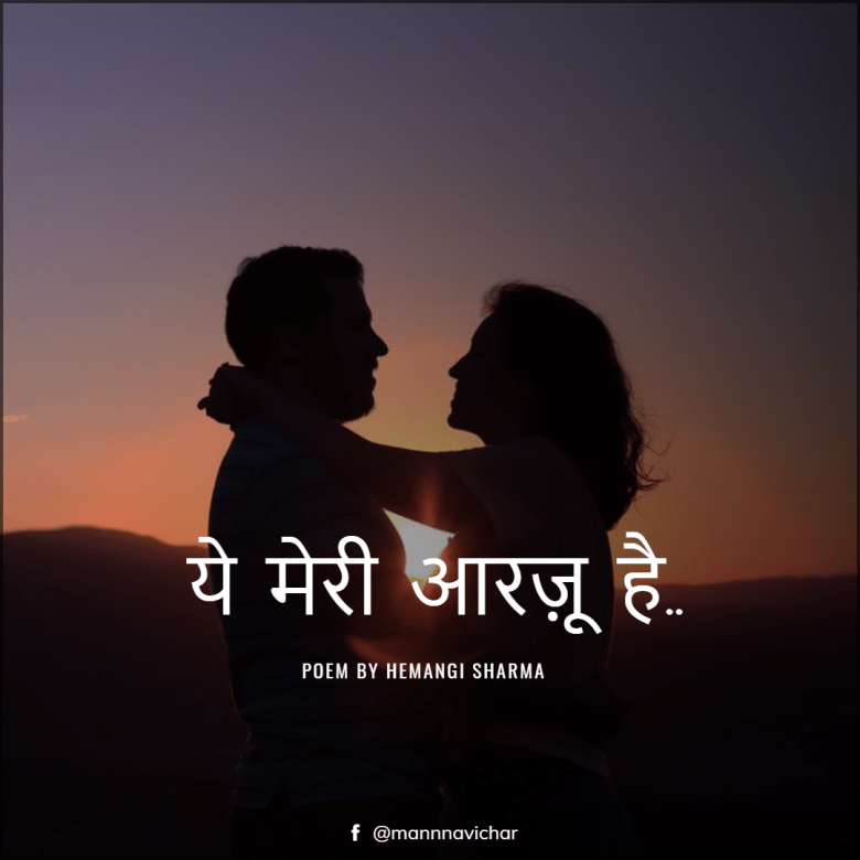 best love poetry in hindi