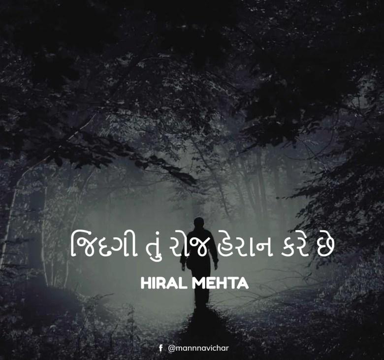 poem on life problem in gujarati