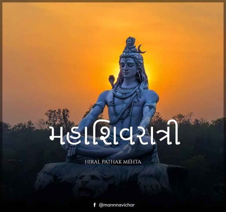shivratri poem in gujarati