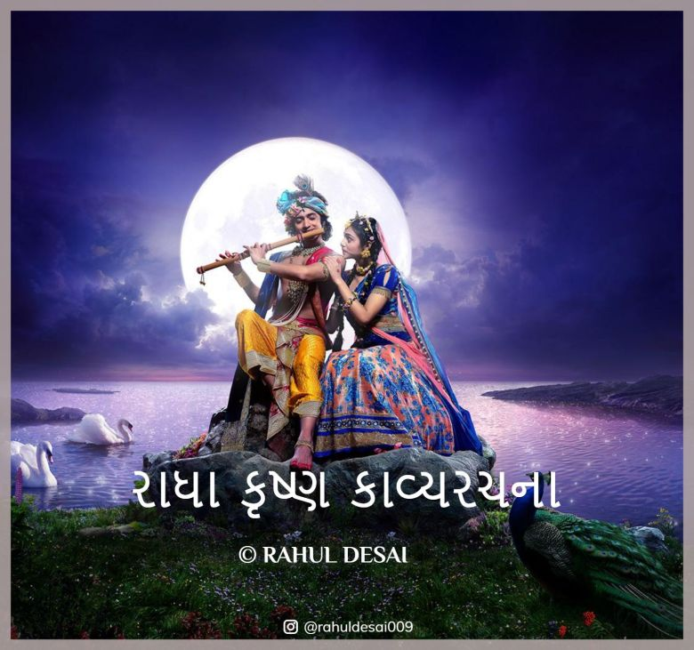 radha krishna love poem