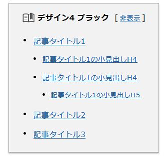 シリウス目次_デザイン4_ブラック