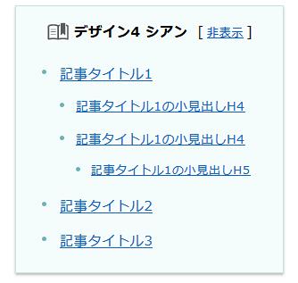 シリウス目次_デザイン4_シアン