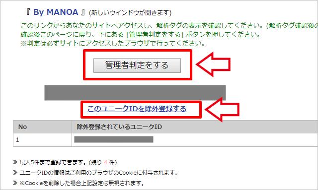 アクセス除外_cookie2
