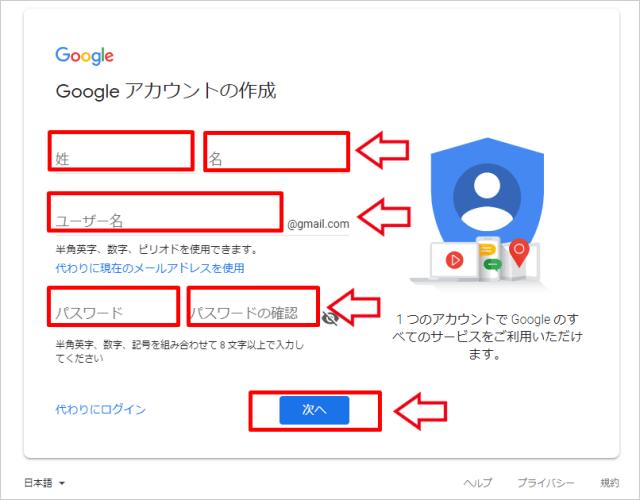 Googleアカウント作成1
