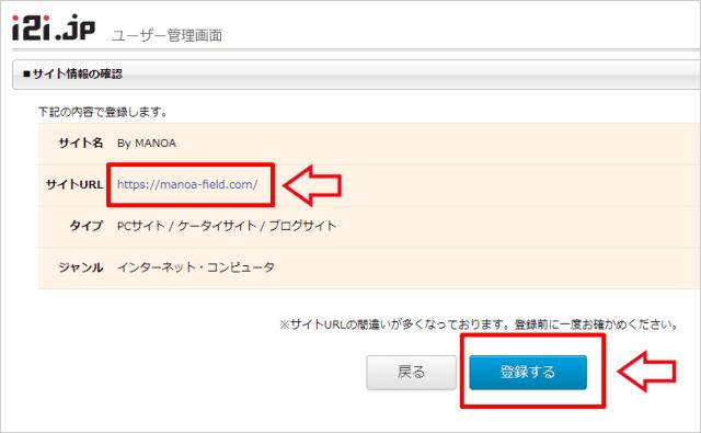 i2iアクセス解析設置_5