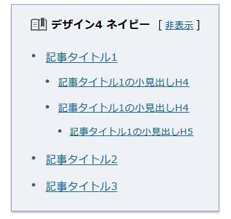 シリウス目次_デザイン4_ネイビー